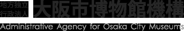 地方独立行政法人 大阪市博物館機構